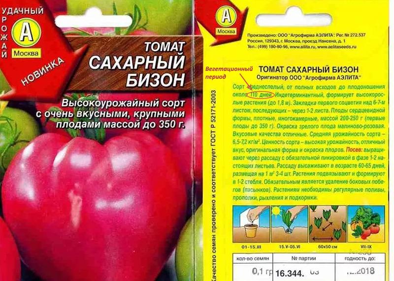 """Вегетационный период сорта """"Сахарный бизон"""" составляет 110 дней"""