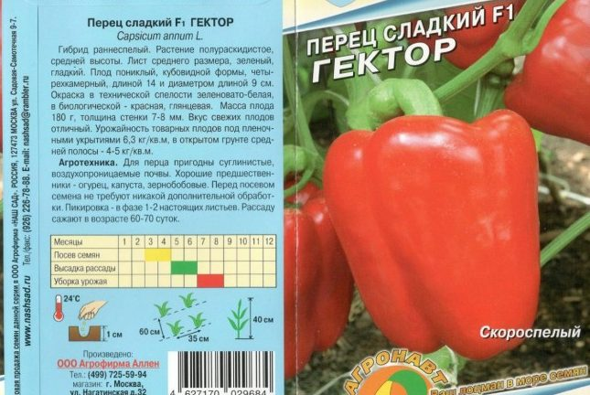 "Пакетик с семенами сладкого перца F1 ""Гектор"""